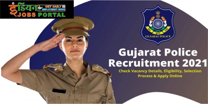 Police Recruitment 2021 | Gujarat Police Bharti | LRB Gujarat Constable Recruitment 2021