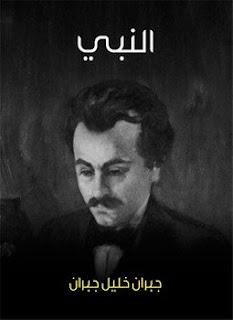 كتاب رواية النبي  جبران خليل جبران الأدب العالمي تحميل كتب روايات