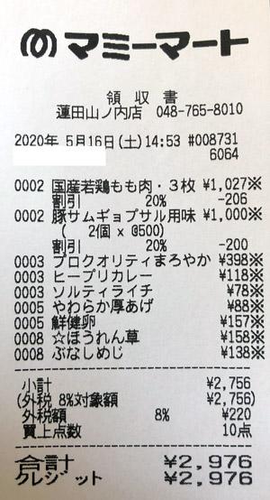 マミーマート 蓮田山ノ内店 2020/5/16 のレシート
