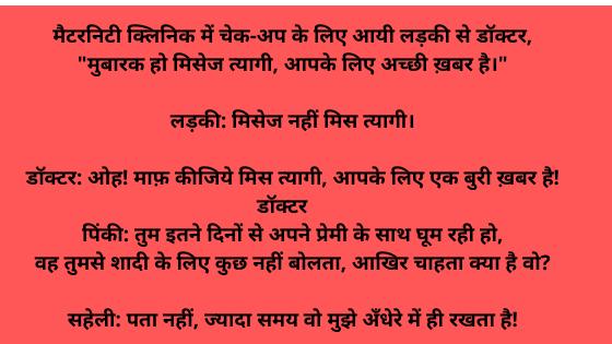 mast non veg jokes hindi