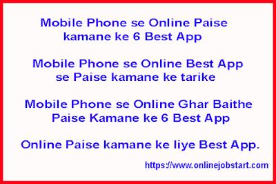 Mobile Phone se Online Paise kamane ke 6 Best App
