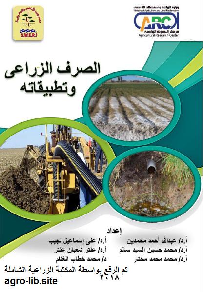 كتاب : الصرف الزراعي و تطبيقاته