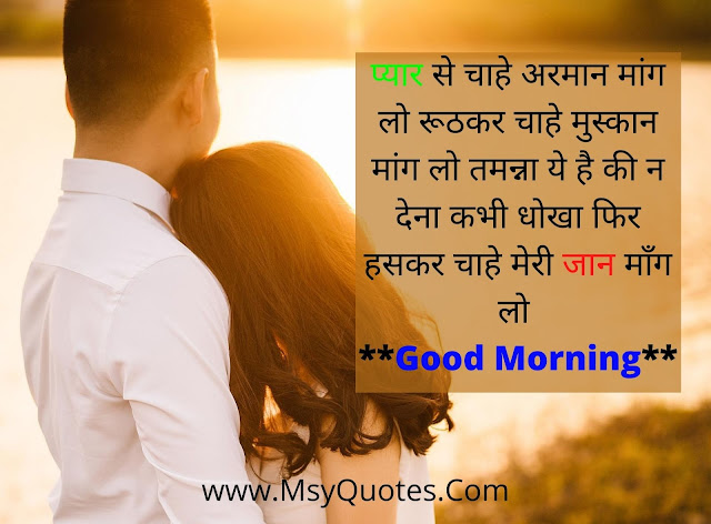 Good morning sms in hindi for girlfriend,Good morning messages in hindi