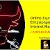 Σεμινάριο Επιχειρηματικότητας με ΔΩΡΑ: Εκπτωτική κάρτα + Επαγγελματικό Τεστ Προσωπικότητας + Δωρεάν Παροχές !!