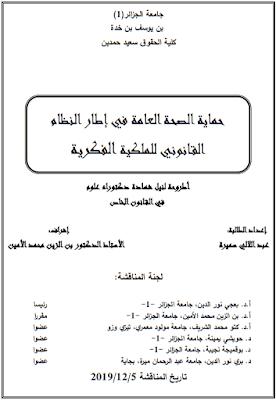 أطروحة دكتوراه: حماية الصحة العامة في إطار النظام القانوني للملكية الفكرية PDF