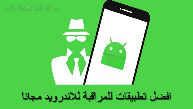 3 تطبيقات مراقبة للاندرويد والهواتف عن بعج تطبيقات المراقبة الابوية، تطبيقات مراقبة الموبايل عن بعد بطريقة امنة وسرية .