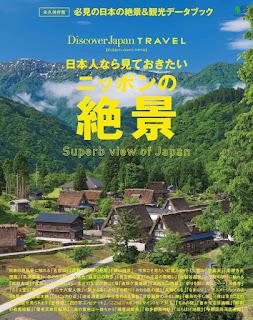 日本人なら見ておきたいニッポンの絶景 [Nipponjinnara Miteokitai Nippon No Zekke], manga, download, free