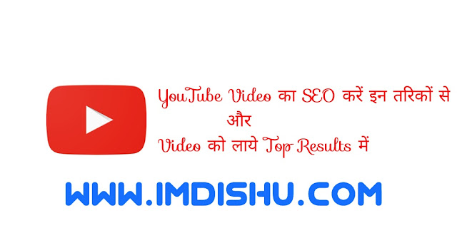 Video seo of YouTube , ytube video , ytube ki video ko google search me keise late hai