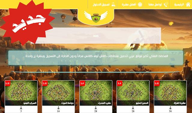 إطلاق موقع المخطط الملكي لتحميل مخططات لعبة كلاش أوف كلانس مجاناً