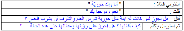 تحضير نص السكير والملاك في اللغة العربية للسنة الثالثة 3 متوسط
