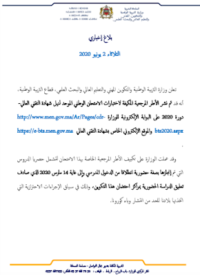 الأطر المرجعية المكيفة لاختبارات الامتحان الوطني الموحد لنيل شهادة التقني العالي www.mostajadat.com