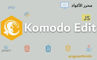 برنامج محرر الأكواد Komodo Edit