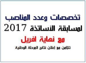 التخصصات وعدد المناصب المطلوبة لمسابقة الأساتذة 2017 في أواخر أفريل