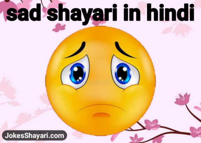 sad shayari in hindi | सेड शायरी
