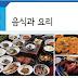 KIIP 3급 2과: 음식과 요리 = Food and Cooking / Thực Phẩm và Nấu ăn