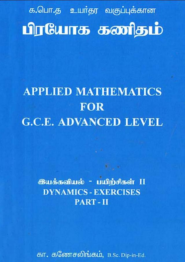 G.C.E A/L Combined Mathematics (applied mathematics components - DYNAMICS Exercises part-2) K.Ganeshalingam B.Sc. Dip in Ed
