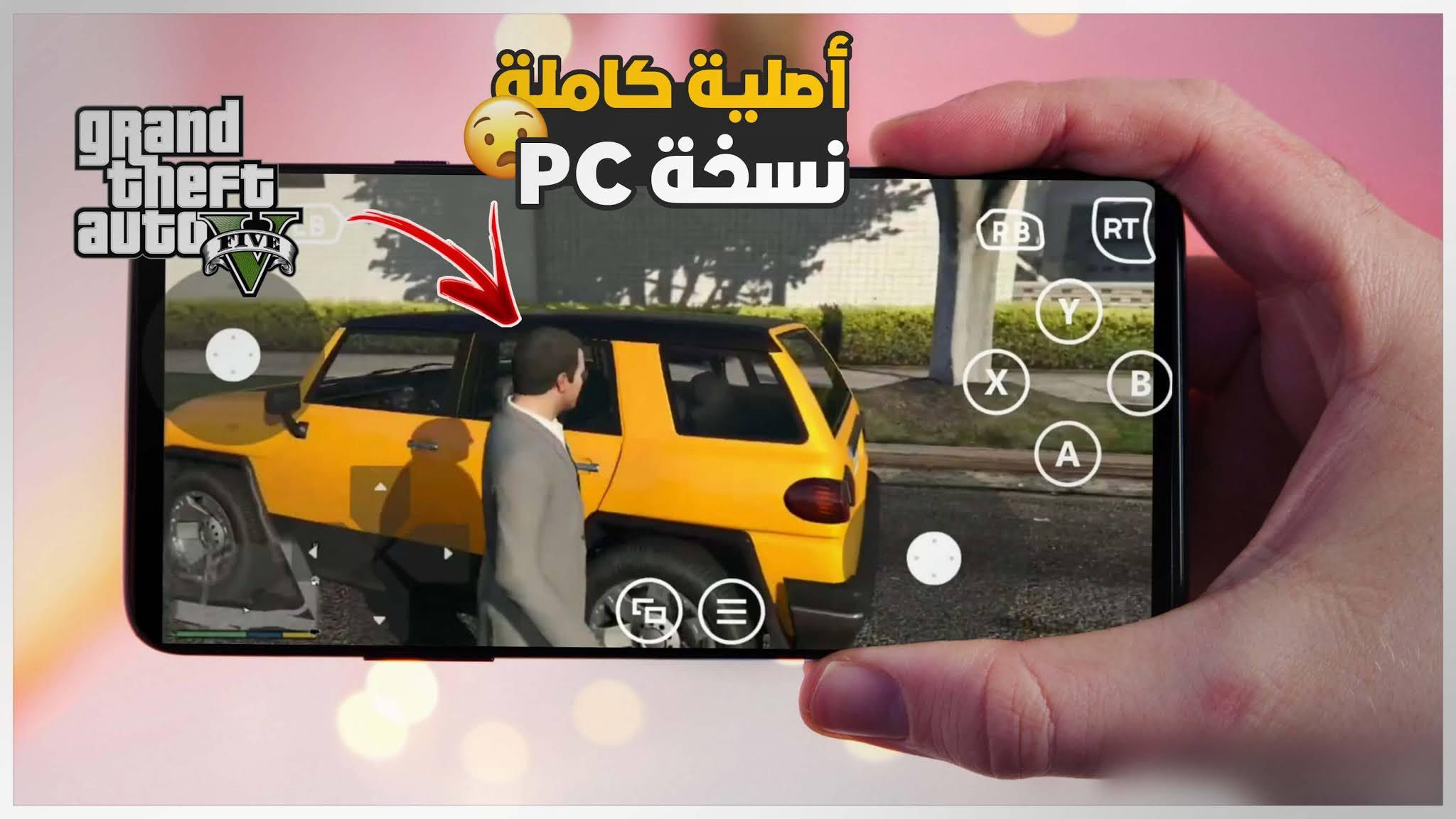 واخيرا تحميل وتشغيل لعبة GTA V الاصلية نسخة PC للاندرويد من ميديا فاير مجانا