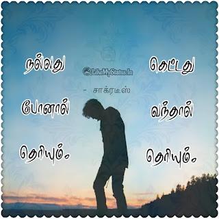 Chakrates Tamil Philosophies
