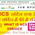 What is NCS Servis Hindi नैशनल करियर सर्विस पोर्टल से पूरी होगी नौकरी की तलाश माननीय प्रधानमंत्री