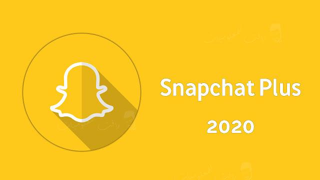 سناب شات بلس snapchat plus +سناب بلس للايفون +apk تحميل سناب بلس للاندرويد سناب شات بلس للاندرويد سناب بلس للاندرويد مميزات سناب شات بلس snapchat plus apk سناب بلس