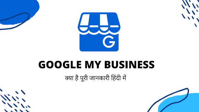 GMB Google My Business Kya hai