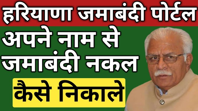 हरियाणा अपना खाता ऑनलाइन जमाबंदी नकल और खसरा नंबर| Haryana State Apna Khata Jamabandi Nakal & Khasra Number in Hindi