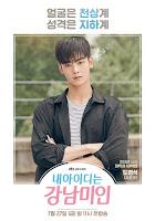 โดคยองซอก (Do Kyung-Seok) @ My ID Is Gangnam Beauty: กังนัมบิวตี้ รักนี้ไม่มีปลอม (ID ของฉันคือดอกไม้พลาสติก)