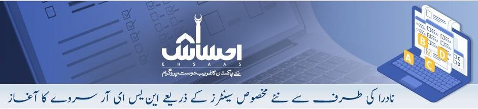 Ehsaas Registration List Centers