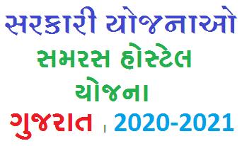 samras hostel free Admission Form, Doccuments, Status, List, Eligibility, Benefits and All Information