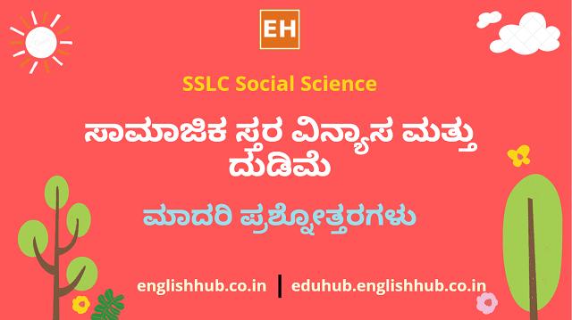 SSLC Social Science: ಸಾಮಾಜಿಕ ಸ್ತರ ವಿನ್ಯಾಸ ಮತ್ತು ದುಡಿಮೆ