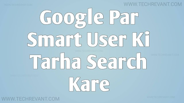 Google Ko Smart User Ki Tarha Kaise Use Kare In Hindi?