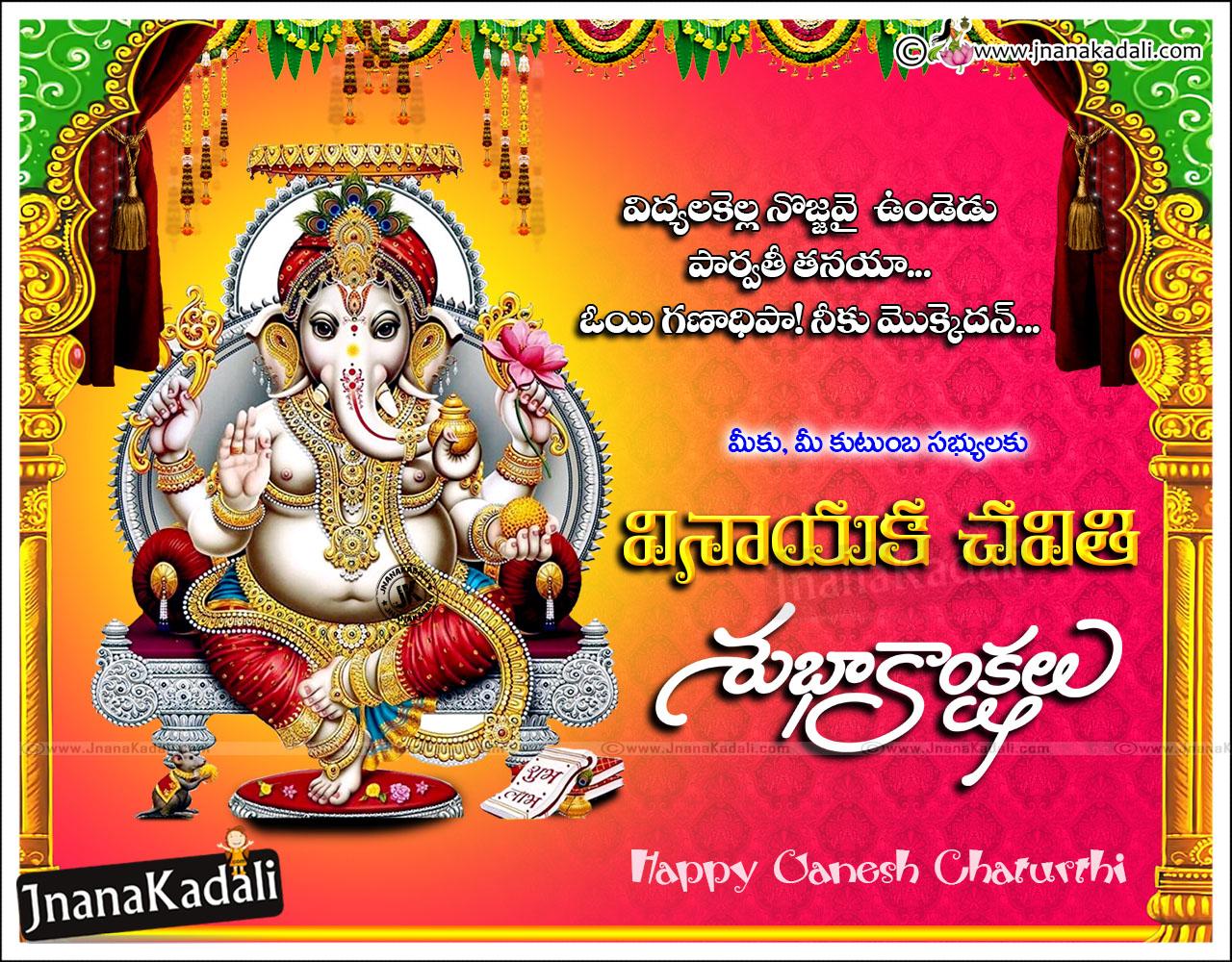 Vinayaka chavithi quotes greetings wishes in telugu jnana kadali here is vinayaka chaviti greetings in telugu vinayaka chavit telugu greetings happy vinayaka chaviti m4hsunfo Gallery