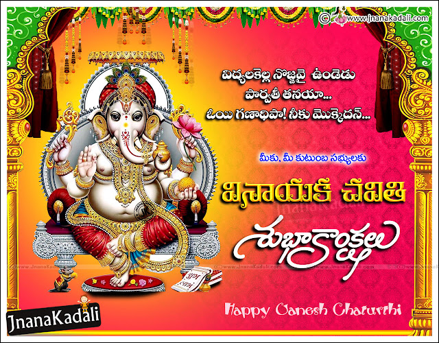 Here is Vinayaka Chaviti Greetings in Telugu, Vinayaka Chavit telugu greetings, Happy Vinayaka Chaviti 2016 telugu greetings, Best Vinayaka Chaviti telugu greetings, Nice Vinayaka Chaviti Telugu greetings, Best Telugu vinayaka chaviti quotes greetings wallpapers picture messages, telugu Vinayaka Chavithi Quotes Greetings Wishes images wallpapers messages poems kavithalu informtion in telugu, Best nice top Vinayaka chaviti chaturthi, Ganesh chaturthi greetings wallpapers images in telugu tamil hindi english Lord ganesha wallpapers images pictures.