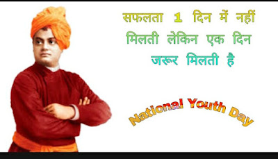 Youth Day Quotes In Hindi