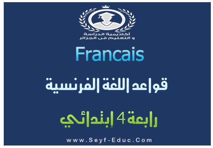 قواعد اللغة الفرنسية Conjugaison Vocabulaire للسنة الرابعة ابتدائي2016/2017