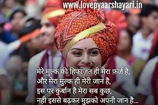 26 january shayari 2021 Hindi shayari