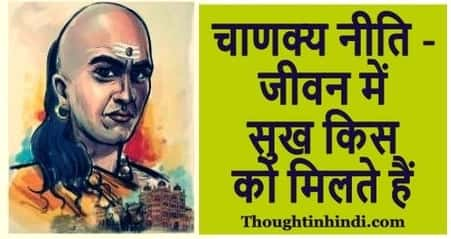 Chanakya niti in hindi happiness