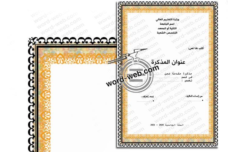 21 غلاف بحث Doc نموذج واجهة بحث جامعي مدرسي فارغ شكل تصميم صفحة جاهز