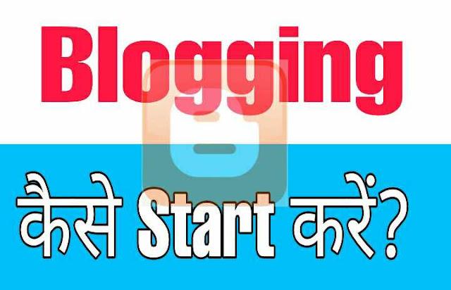 Blogging कैसे start करें