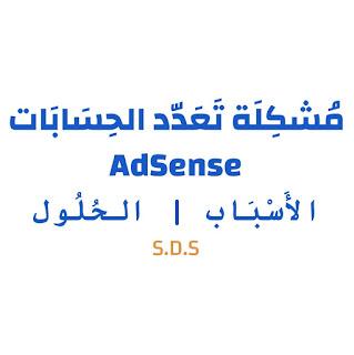 مشكلة تعدد الحسابات | الأسباب | الحلول | AdSense لديك أكثر من حساب واحد