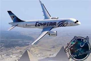 أعلنت مصر للطيران أنها الغاء اليوم جميع رحلاتها المقررة إلى الكويت