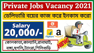 Private Job Vacancy 2021 | 10th Pass Jobs In Kolkata | Kolkata Jobs | Apply Now