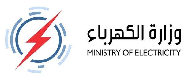 هام : القرارات المتخذة من قبل هيئة الراي في وزارة الكهرباء بشأن صرف رواتب الأجور والعقود؟
