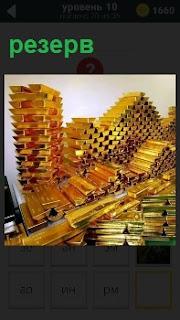 На складе золотой резерв в слитках, сложенный рядами и просто разбросанный по сторонам