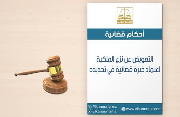 التعويض عن نزع الملكية.. اعتماد خبرة قضائية في تحديده.. نعم PDF