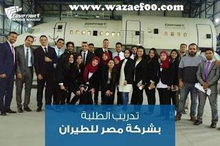 فرصة للتدريب في شركة مصر للطيران للطلبة والخريجين