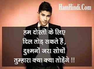 Coll Whatsapp Attitude Status Shayari in Hindi