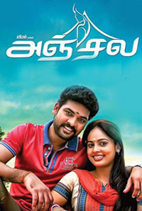 Announcement: Watch Anjala (2016) DVDScr Tamil Full Movie Watch Online Free Download