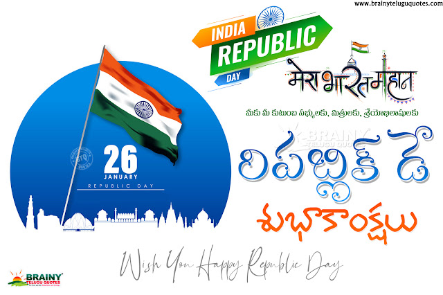 republic day wallpapers greetings in telugu, happy republic day wallpapers, greetings in republic day in telugu