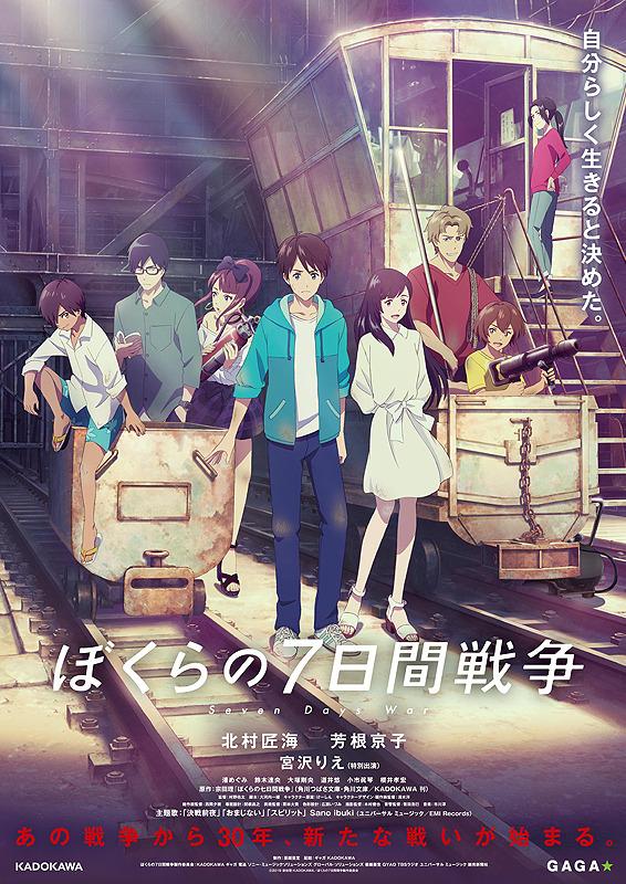 Seven Days War (Bokura no Nanokakan Sensou) anime